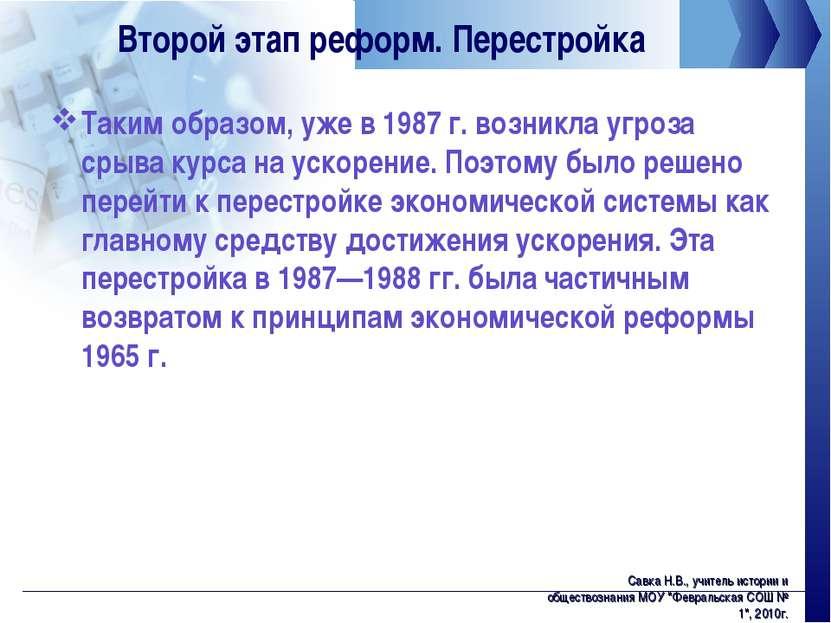 Второй этап реформ. Перестройка Таким образом, уже в 1987 г. возникла угроза ...