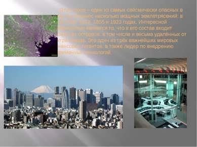 Этот город – один из самых сейсмически опасных в мире. Он перенёс несколько м...