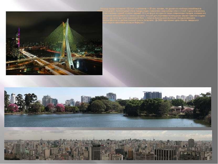 Площадь города составляет 1523 км², а население — 20 млн. человек, что делает...