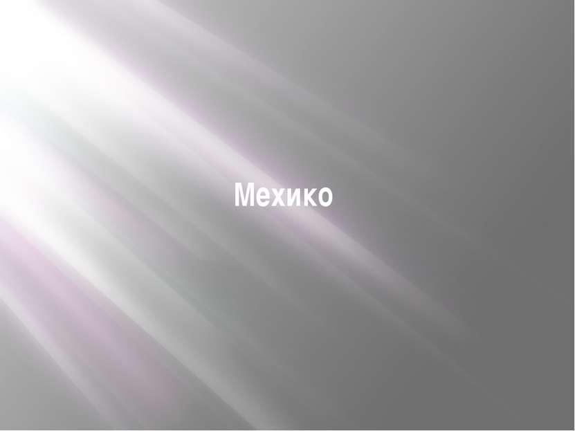 Мехико