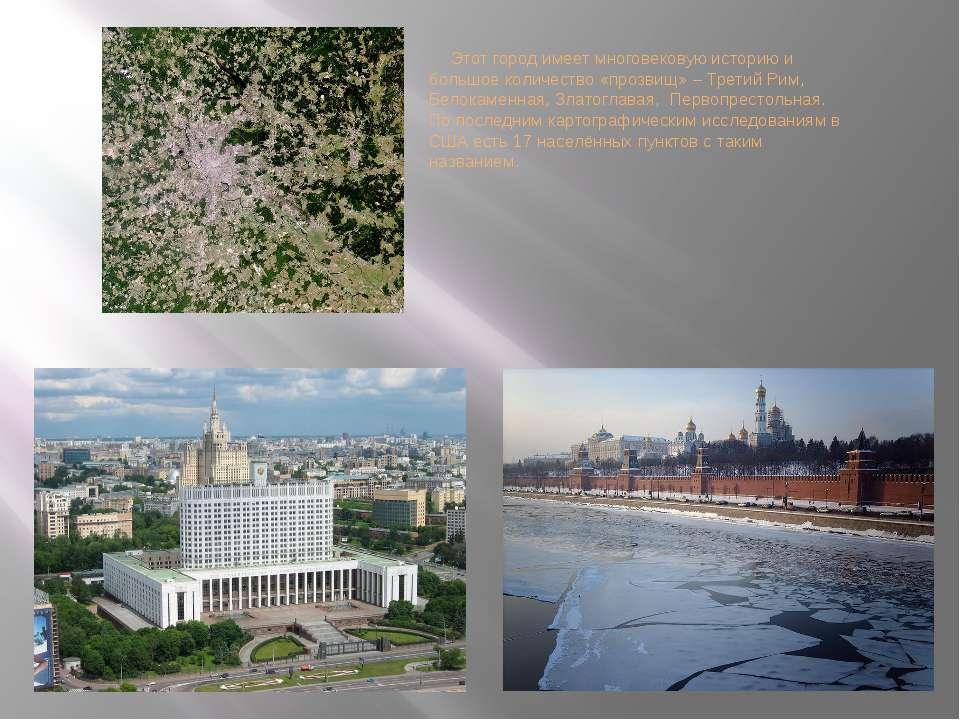 Этот город имеет многовековую историю и большое количество «прозвищ» – Третий...