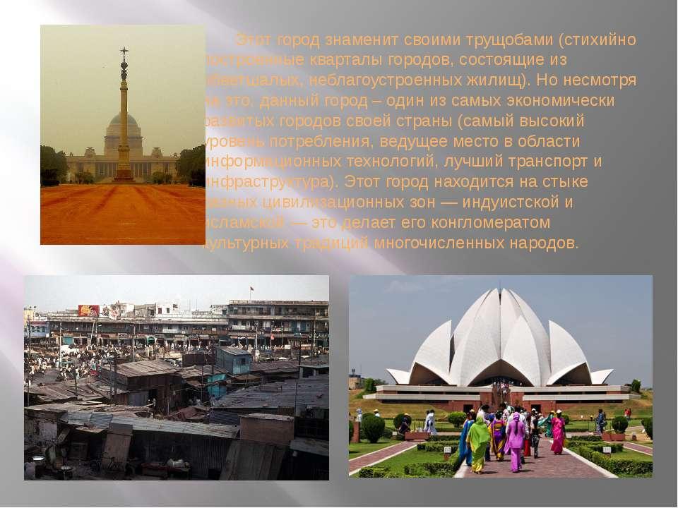 Этот город знаменит своими трущобами (стихийно построенные кварталы городов, ...