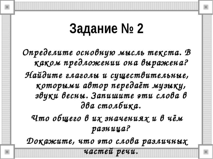 Задание № 2 Определите основную мысль текста. В каком предложении она выражен...