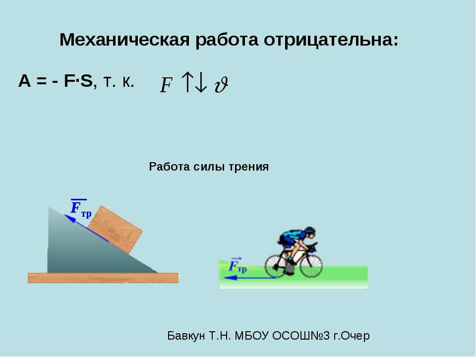 А = - F·S, т. к. Механическая работа отрицательна: Работа силы трения Бавкун ...