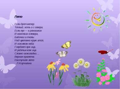 Лето Если дует ветер Теплый, хоть и с севера, Если луг — в ромашках И комочка...