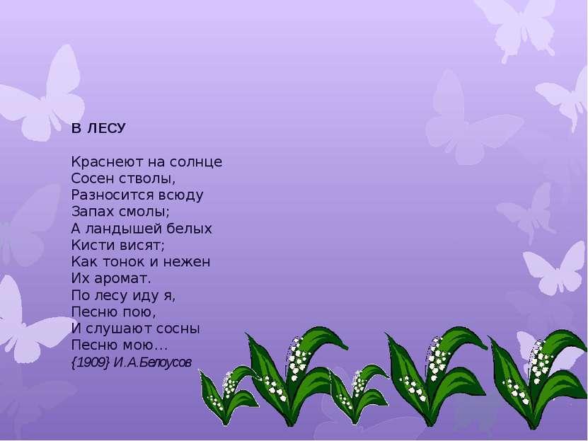 В ЛЕСУ Краснеют на солнце Сосен стволы, Разносится всюду Запах смолы; А ланд...