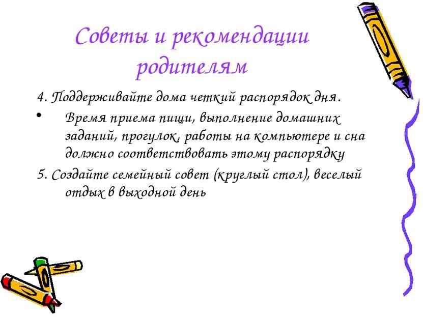 Советы и рекомендации родителям 4. Поддерживайте дома четкий распорядок дня. ...