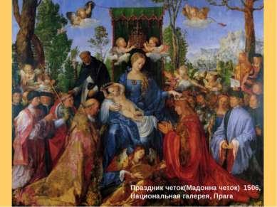 Праздник четок(Мадонна четок) 1506, Национальная галерея, Прага