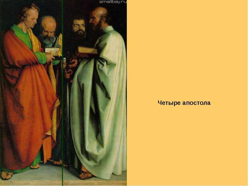 Четыре апостола