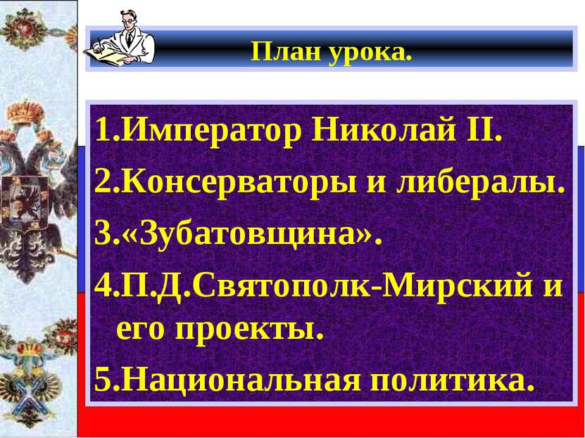 План урока. 1.Император Николай II. 2.Консерваторы и либералы. 3.«Зубатовщина...
