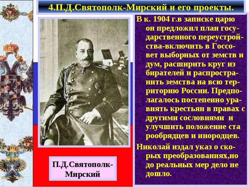 П.Д.Святополк- Мирский В к. 1904 г.в записке царю он предложил план госу-дарс...