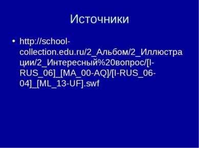 Источники http://school-collection.edu.ru/2_Альбом/2_Иллюстрации/2_Интересный...