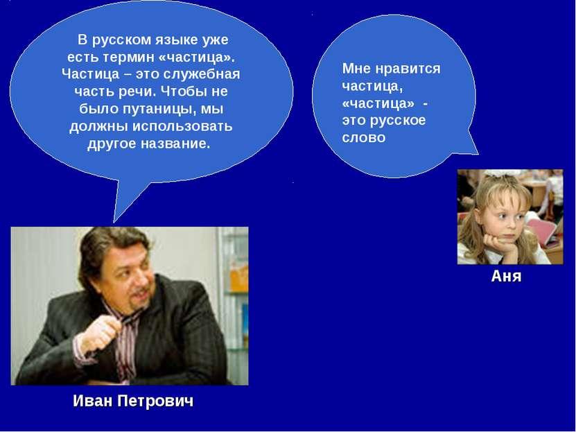 В русском языке уже есть термин «частица». Частица – это служебная часть речи...