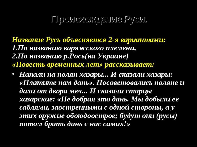Происхождение Руси. Название Русь объясняется 2-я вариантами: 1.По названию в...