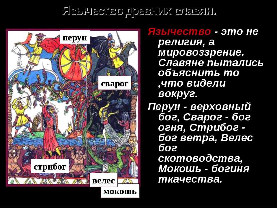 Язычество древних славян. Язычество - это не религия, а мировоззрение. Славян...