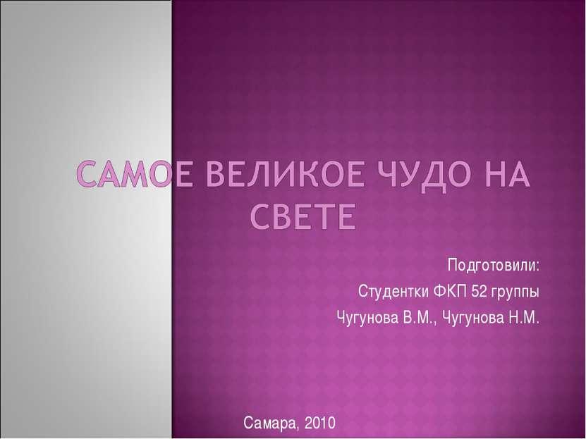Подготовили: Студентки ФКП 52 группы Чугунова В.М., Чугунова Н.М. Самара, 2010
