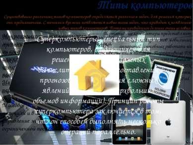 Портативные компьютеры представляют собой несколько вариантов мобильных аппар...