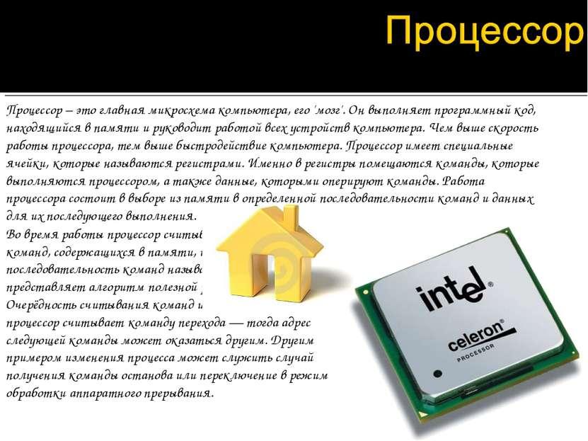 Во время работы процессор считывает последовательность команд, содержащихся в...
