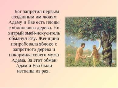 Бог запретил первым созданным им людям Адаму и Еве есть плоды с яблоневого де...