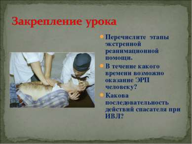 Перечислите этапы экстренной реанимационной помощи. В течение какого времени ...