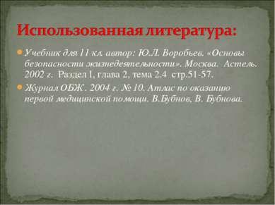 Учебник для 11 кл. автор: Ю.Л. Воробьев. «Основы безопасности жизнедеятельнос...