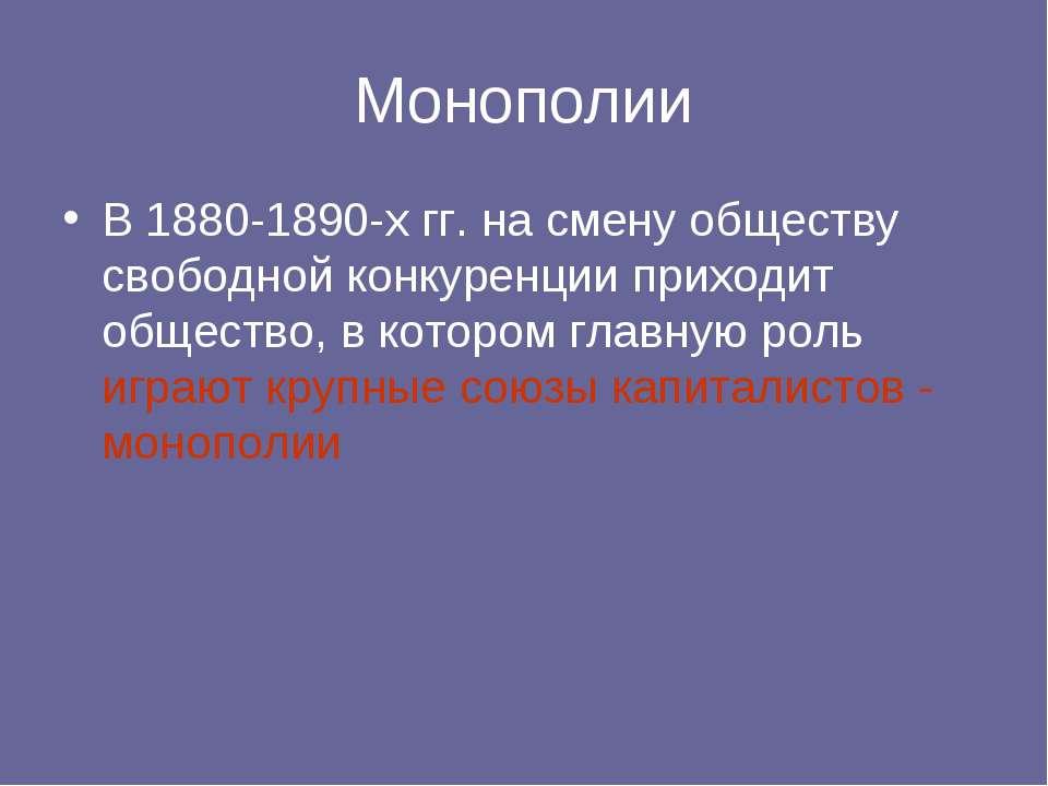 Монополии В 1880-1890-х гг. на смену обществу свободной конкуренции приходит ...