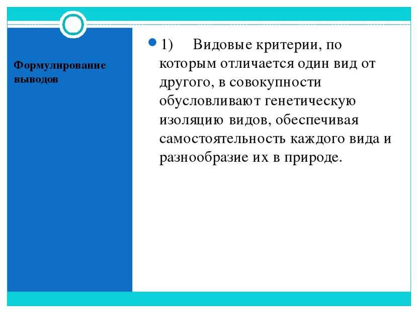 Формулирование выводов 1) Видовые критерии, по которым отличается один ви...