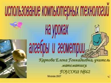 Карпова Елена Геннадиевна, учитель математики ГОУСОШ №562 Москва 2007