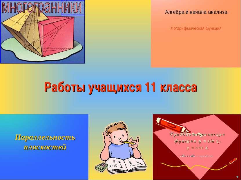 Работы учащихся 11 класса