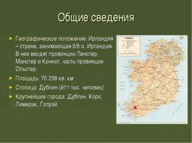 Общие сведения Географическое положение: Ирландия – страна, занимающая 5/6 о....