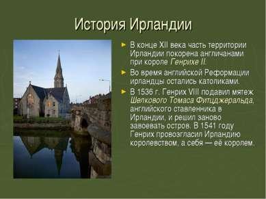 История Ирландии В конце XII века часть территории Ирландии покорена англичан...