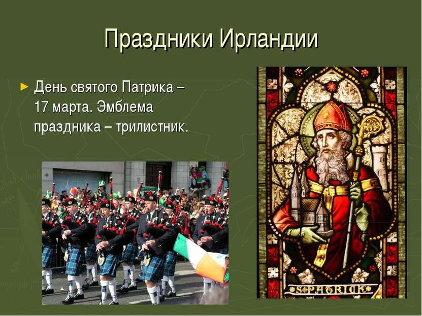 Праздники Ирландии День святого Патрика – 17 марта. Эмблема праздника – трили...