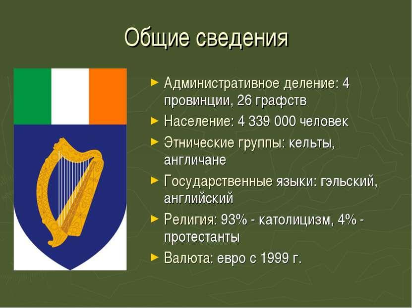 Общие сведения Административное деление: 4 провинции, 26 графств Население: 4...