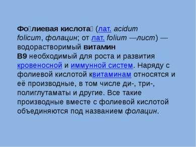 Фо лиевая кислота (лат.acidum folicum,фолацин; отлат.folium—лист)— вод...