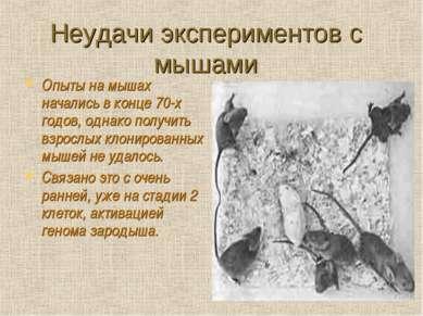 Неудачи экспериментов с мышами Опыты на мышах начались в конце 70-х годов, од...