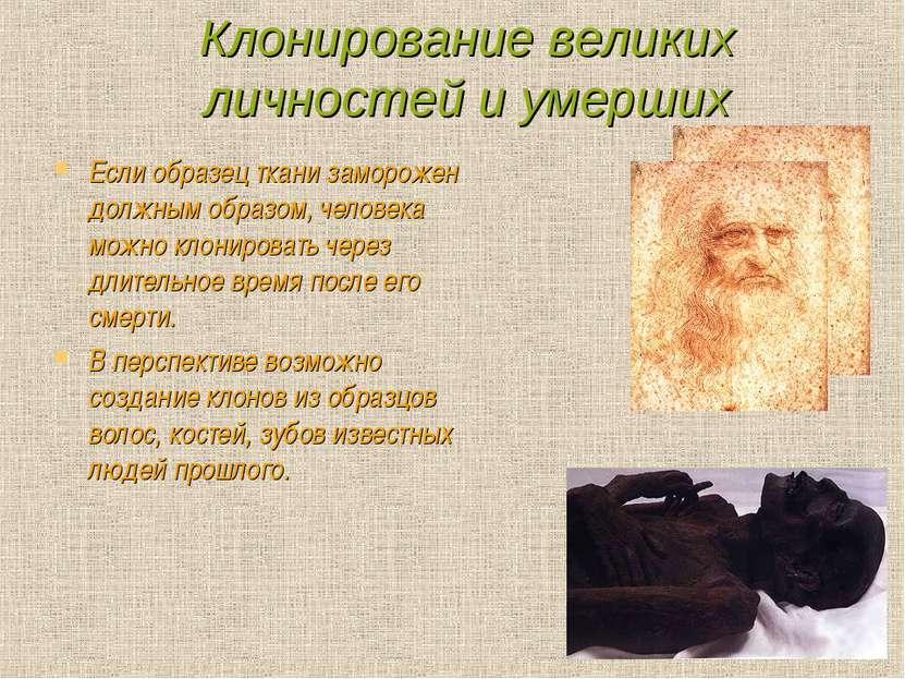 Клонирование великих личностей и умерших Если образец ткани заморожен должным...