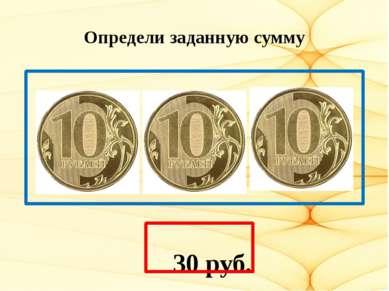 Определи заданную сумму 30 руб.