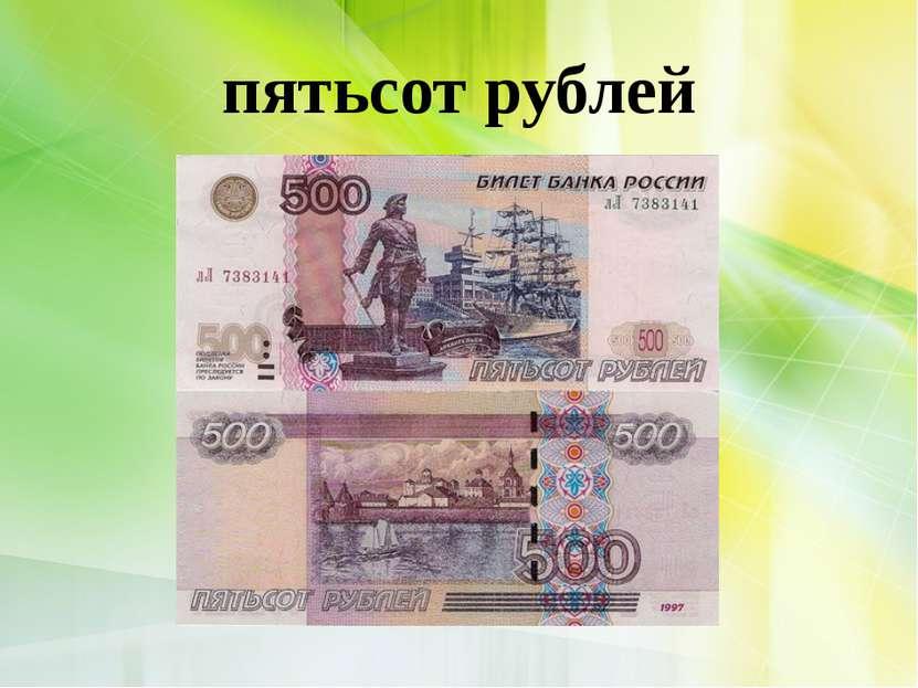 пятьсот рублей