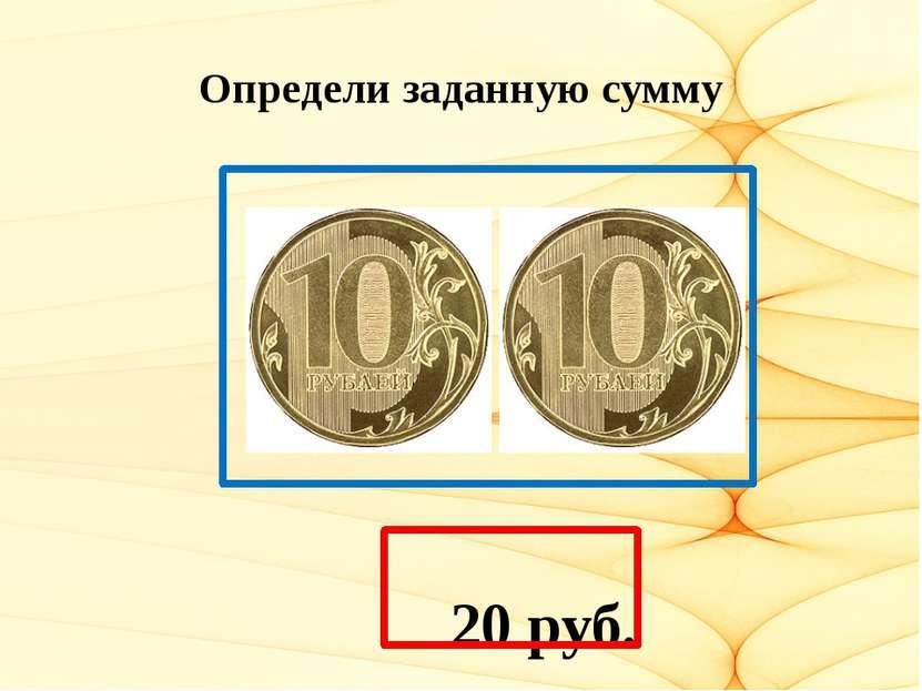 Определи заданную сумму 20 руб.