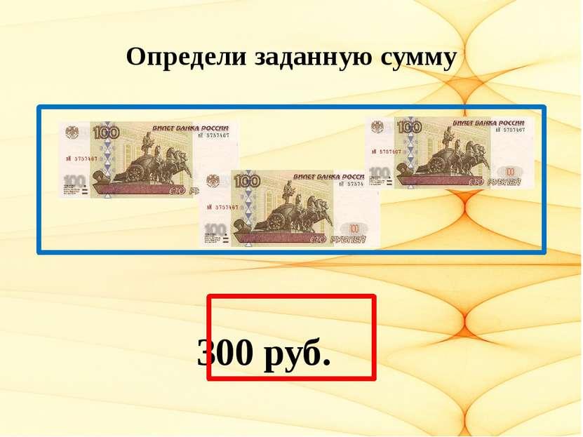 Определи заданную сумму 300 руб.