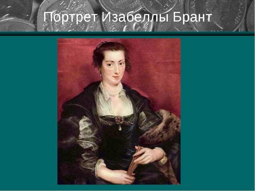 Портрет Изабеллы Брант