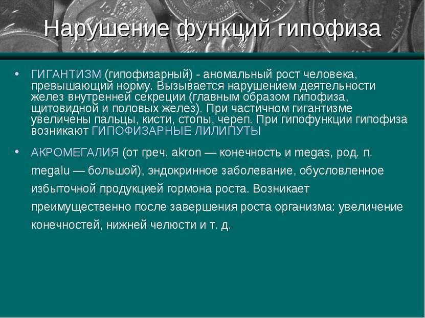 Нарушение функций гипофиза ГИГАНТИЗМ (гипофизарный) - аномальный рост человек...