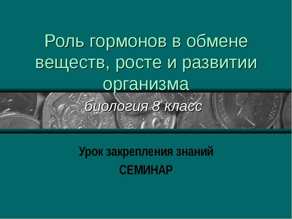 Роль гормонов в обмене веществ, росте и развитии организма биология 8 класс У...