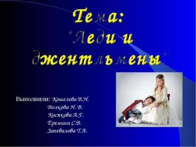 Выполнили: Кошелева В.Н. Волкова Н. В. Косякова А.Г. Еремина С.В. Запевалова ...