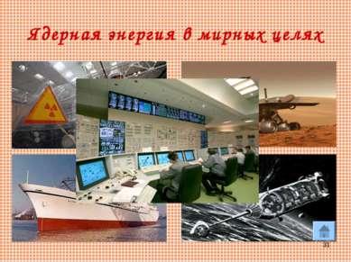 * Ядерная энергия в мирных целях