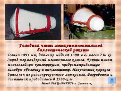 * Головная часть межконтинентальной баллистической ракеты Длина 1893 мм, диам...