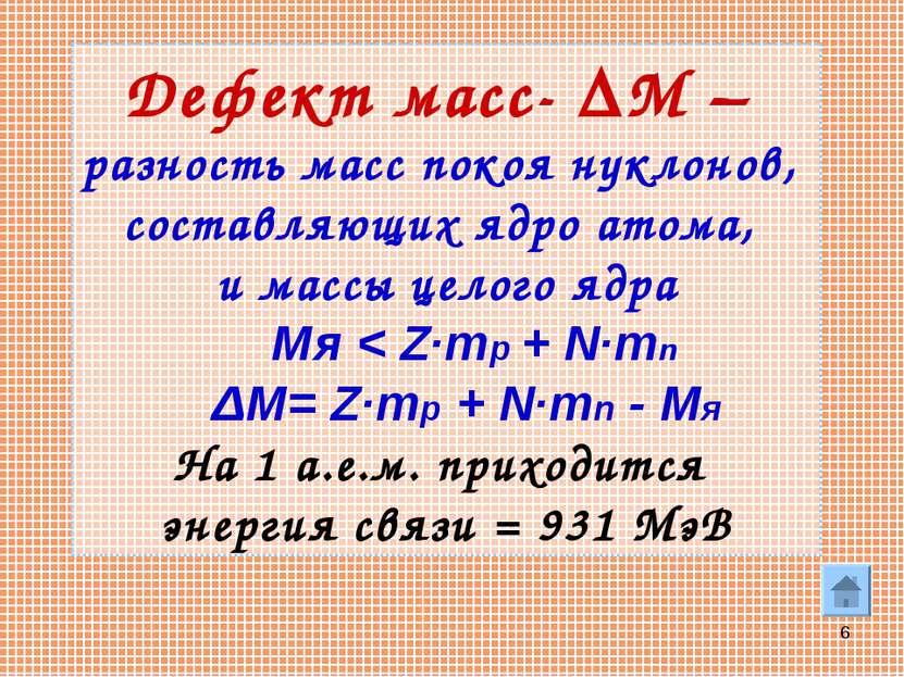 * Дефект масс- ΔM – разность масс покоя нуклонов, составляющих ядро атома, и ...