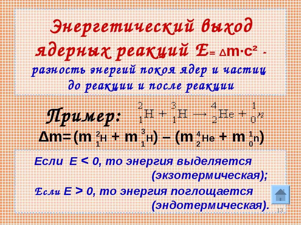 * Энергетический выход ядерных реакций Е= Δm·c² - разность энергий покоя ядер...