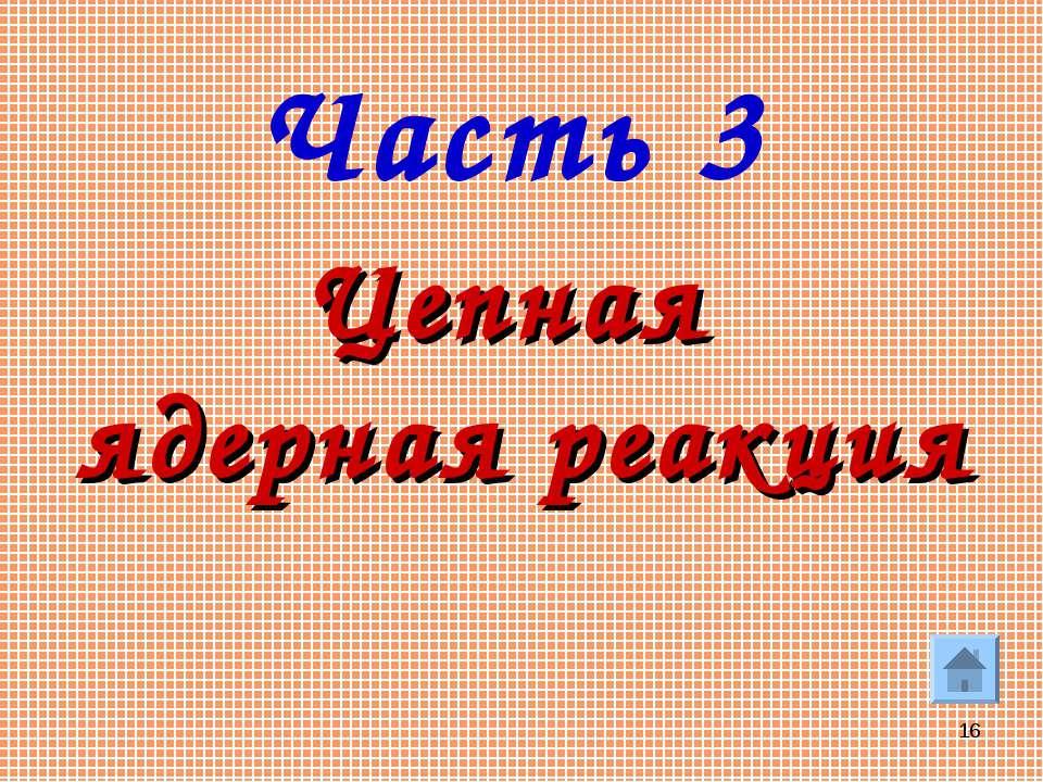* Цепная ядерная реакция Часть 3
