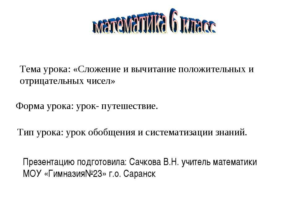 Тема урока: «Сложение и вычитание положительных и отрицательных чисел» Форма ...